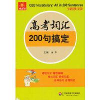 伸英语:高考词汇:200句搞定(修订版)