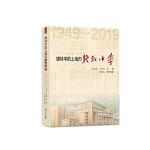 媒体中的上海市格致中学:1949-2019