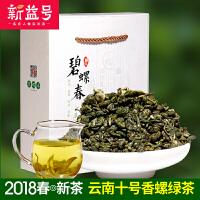 新益号 2018春茶 碧螺春 十号香螺 绿茶 云南滇绿茶 茶叶 散茶 500克一斤装