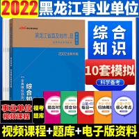 中公教育2021黑龙江省事业单位招聘考试用书 综合知识全真模拟预测试卷 事业单位编制考试用书2021哈尔滨齐齐哈尔伊春双