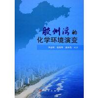 胶州湾的化学环境演变