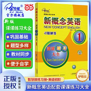新概念英语.课课练习大全.第一册 新概念英语1课课练习大全,完全同步朗文《新概念英语》(新版)教材,内容丰富,题型多样,是学习《新概念英语》不可或缺的权威辅导书。