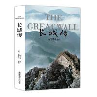 长城传 范震威 著 中国摄影出版社