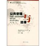 公共管理与法律(第2版) [美] 罗森布鲁姆(RosenbloomD.H.),奥利里(OlearyR. 中山大学出版社