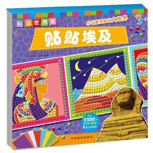 贴出世界来贴贴埃及(小马赛克贴出大世界!8张大卡,超过3300枚马赛克贴画!)