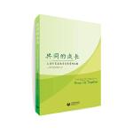 共同的成长--上海市家庭教育优秀案例选编