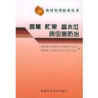 香蕉、�x果、番木瓜病虫害防治――农村实用技术丛书