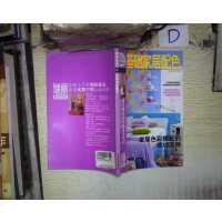 [旧书二手9成新la]基础家居配色 。、 /北京《瑞丽》杂志社 编 中国轻工业出版社