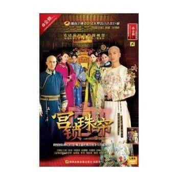 电视剧宫锁经济(7dvd)珠帘版杜淳何晟铭九河入海电视剧图片