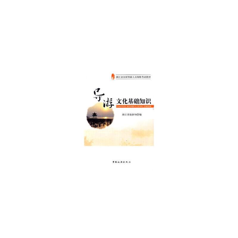导游文化基础知识 浙江省旅游局 中国旅游出版社 【请买家务必注意定价和售价的关系。部分商品售价高于详情的定价,定价即书上标价,售价是买家支付的价格!】