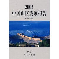 2003中国山区发展报告