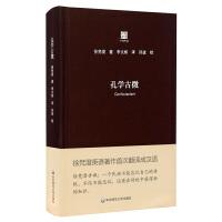孔学古微――2015中国好书