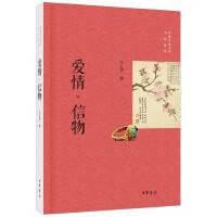 爱情・信物(中国文化丛书・书礼传家)