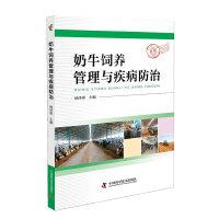 奶牛饲养管理与疾病防治
