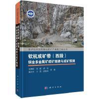 钦杭成矿带(西段)铜金多金属矿成矿规律与成矿预测