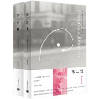 第二性(ⅠⅡ 全两册)