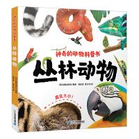 神奇的动物科普书 丛林动物