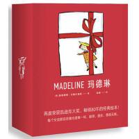 全新正版 玛德琳(中英双语套装,两度荣获凯迪克大奖!) (美)路德维格贝梅尔曼斯 天津人民出版社 9787201119