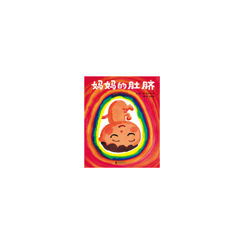 妈肚脐 〔日〕长谷川义史 文/图 北京联合出版公司 【正版图书,闪电发货】