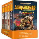 4册硬骨头连 学会生存成为强者 儿童军事小说书籍 少年特战队9-12-15岁小学生课外阅读书真正男子汉