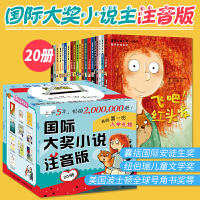 国际大奖小说注音版(20册)国际大奖小说系列新蕾出版社 世界经典文学注音版,送给5-8岁孩子的入学礼物!