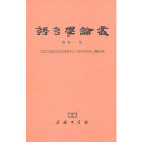语言学论丛(第41辑)