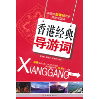 香港经典导游词