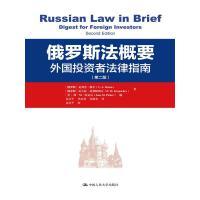 俄罗斯法概要――外国投资者法律指南(第二版)