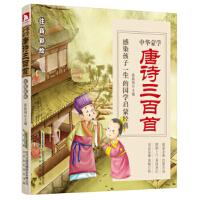 中华蒙学 唐诗三百首(注音彩绘) 张新国 北京时代华文书局