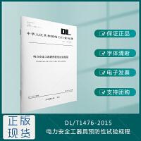 DL/T1476-2015 电力安全工器具预防性试验规程