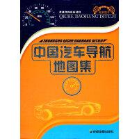 中国汽车导航地图集(彩封)