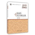 张涤华语言学研究论集・安徽师范大学文学院学术文库(第二辑)