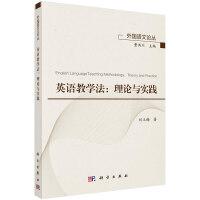 英语教学法:理论与实践