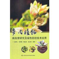 多肉植物病虫害研究及绿色防控技术应用