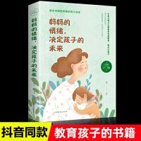 父母育儿必读书籍【妈妈的情绪决定孩子的未来】正面管教养育男孩女孩 好妈妈胜过好老师如何说孩子才能听儿童好性格培养畅销书