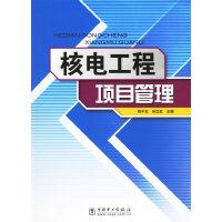 核电工程项目管理
