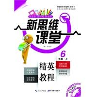 【TH】精英教程 新思维课堂 6年级上 (配人教版) (1版1次) 陈振亚 湖北教育出版社 9787535191410