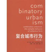 复合城市行为(修订版) 江苏凤凰科学技术出版社