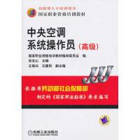 中央空调系统操作员(高级) 宋友山 机械工业出版社