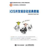 iOS开发项目化经典教程 传智播客高教产品研发部 人民邮电出版社