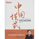 中国模式 家族企业成长纲要