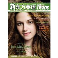 新东方英语中学生(2012年3月)--新东方大愚期刊