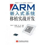 ARM嵌入式系统移植实战开发