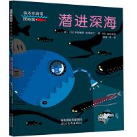 """潜进深海――""""绘本水族馆""""之一探险篇《潜进深海》!"""