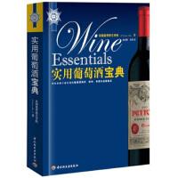 【二手书9成新】 实用葡萄酒宝典 法国蓝带厨艺学院,姚汩�,牟雷 9787501974733
