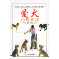 【二手旧书9成新】爱犬10周训练 (英)史密斯,(英)贝格-罗斯 ,曲萍 9787110060872 科学普及出版社