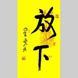 全国政协委员,著名佛教大师,佛光寺第一二三任住持星云(放下2)21