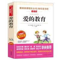 爱的教育/快乐读书吧(六年级上)爱阅读教导读版中小学课外阅读丛书青少版(无障碍阅读 彩插本)