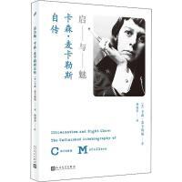 启与魅 卡森・麦克勒斯自传 (美)卡森・麦卡勒斯(Carson McCullers) 著 杨晓荣 译
