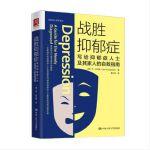 现货 战胜抑郁症:写给抑郁症患者及其家人的自救指南 李・科尔曼 著 中国人民大学出版社